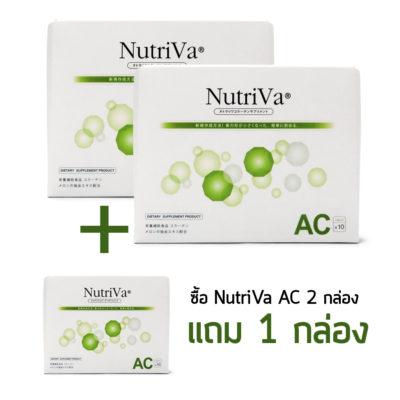 NutriVa AC10เม็ด2+NutriVa AC+10เม็ด1