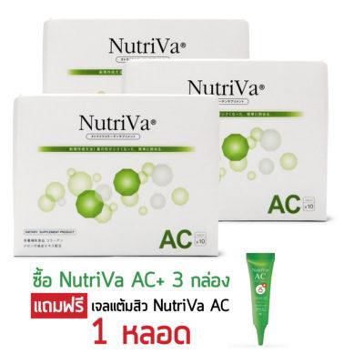 NutriVa AC10เม็ด3+แต้มสิว1